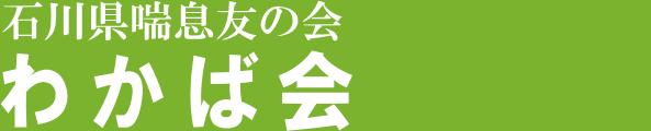石川県喘息友の会わかば会